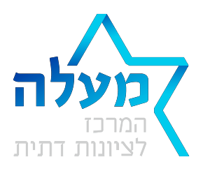 מעלה - המרכז לציונות דתית